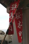 桜木町です!