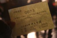 整理券は73番!