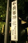 長峯神社で芸能祭