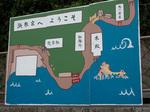 浜の案内図