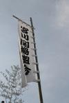 070503_sekiba.jpg