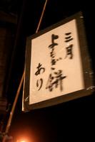 弥生朔日蓬餅