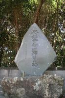 倭姫命さん巡行の碑