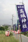 高城神社秋の大祭です