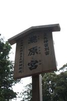 takihara5.jpg