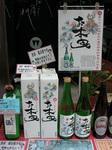 三津・めでたいお酒!