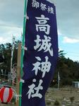 高城神社大祭